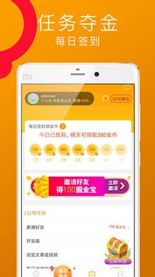 掘金宝app最新版1.9.0.02截图1