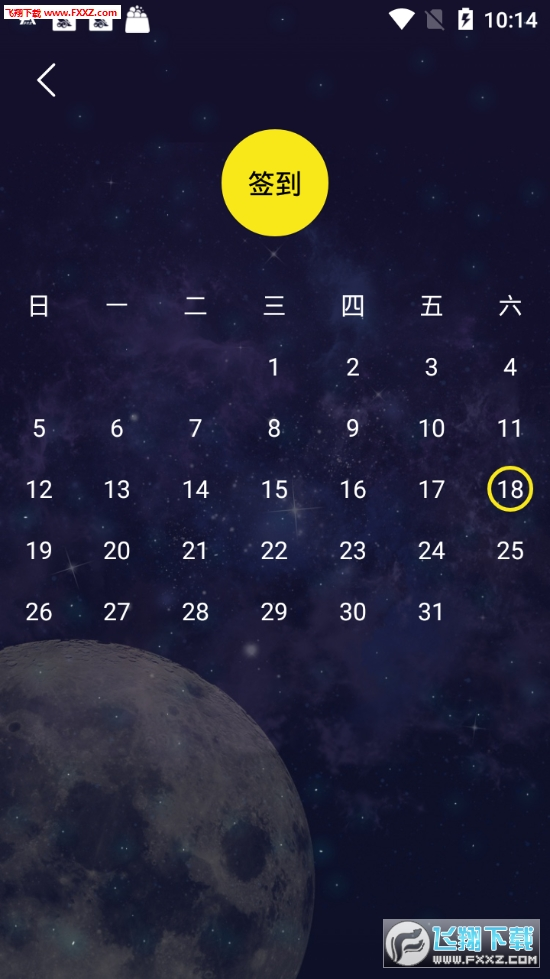 睡多多app官网版1.1截图1