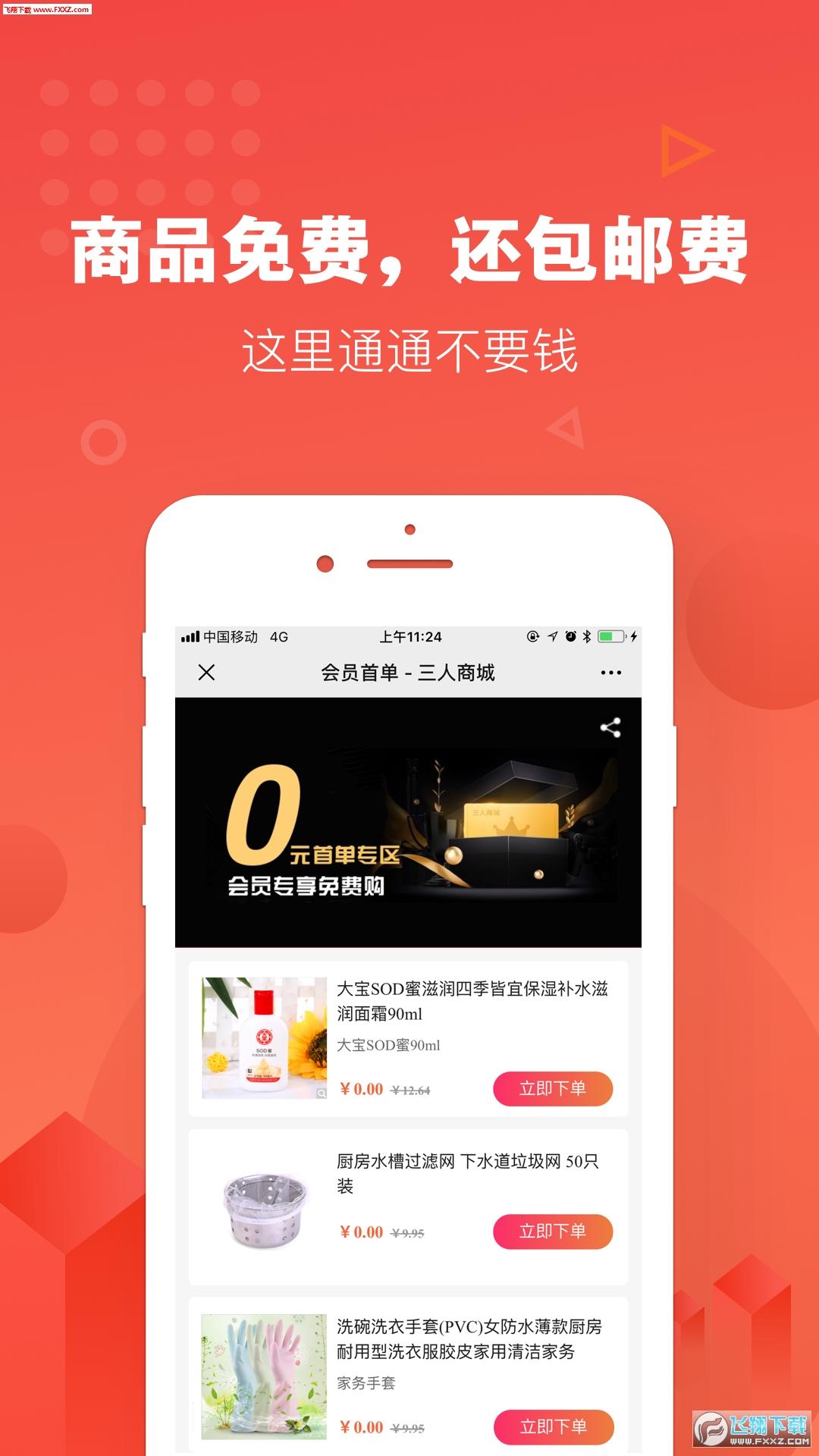 三人app官方版1.0截图0