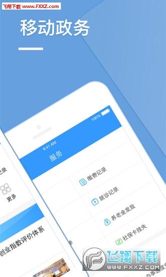 句容人社app官方版V1.8.0截图1