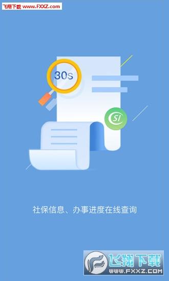 句容人社app官方版V1.8.0截图2