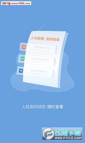 句容人社app官方版V1.8.0截图3