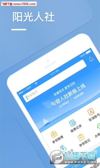 句容人社app官方版V1.8.0截图0
