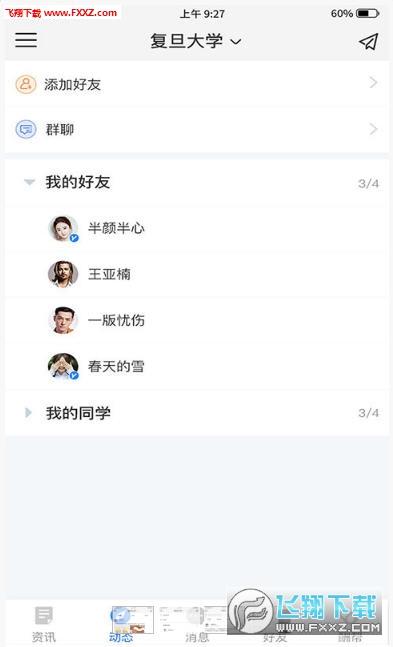 指拇校园app1.0.0截图1