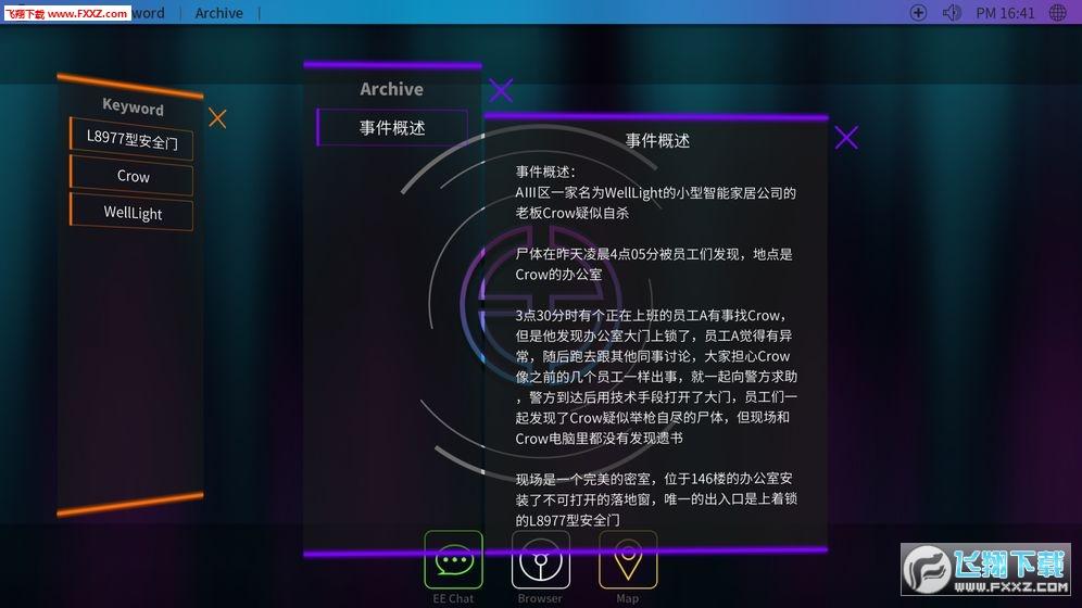 NeonCityEE试玩版v0.1.15.8截图0