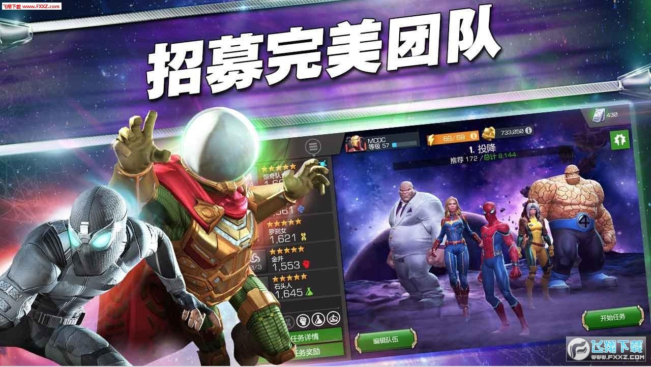 漫威超级争霸战安卓版24.3.1截图0