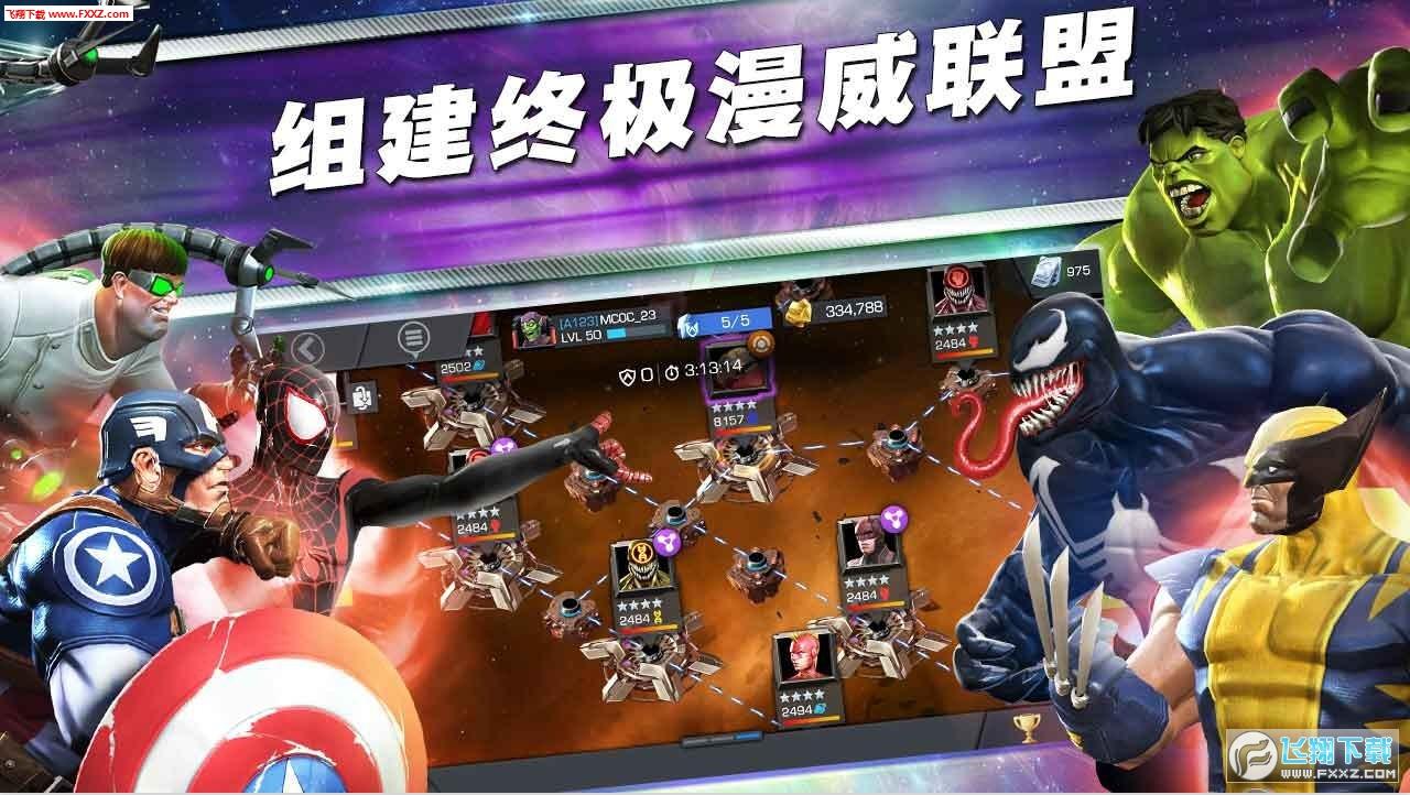 漫威超级争霸战安卓版24.3.1截图1
