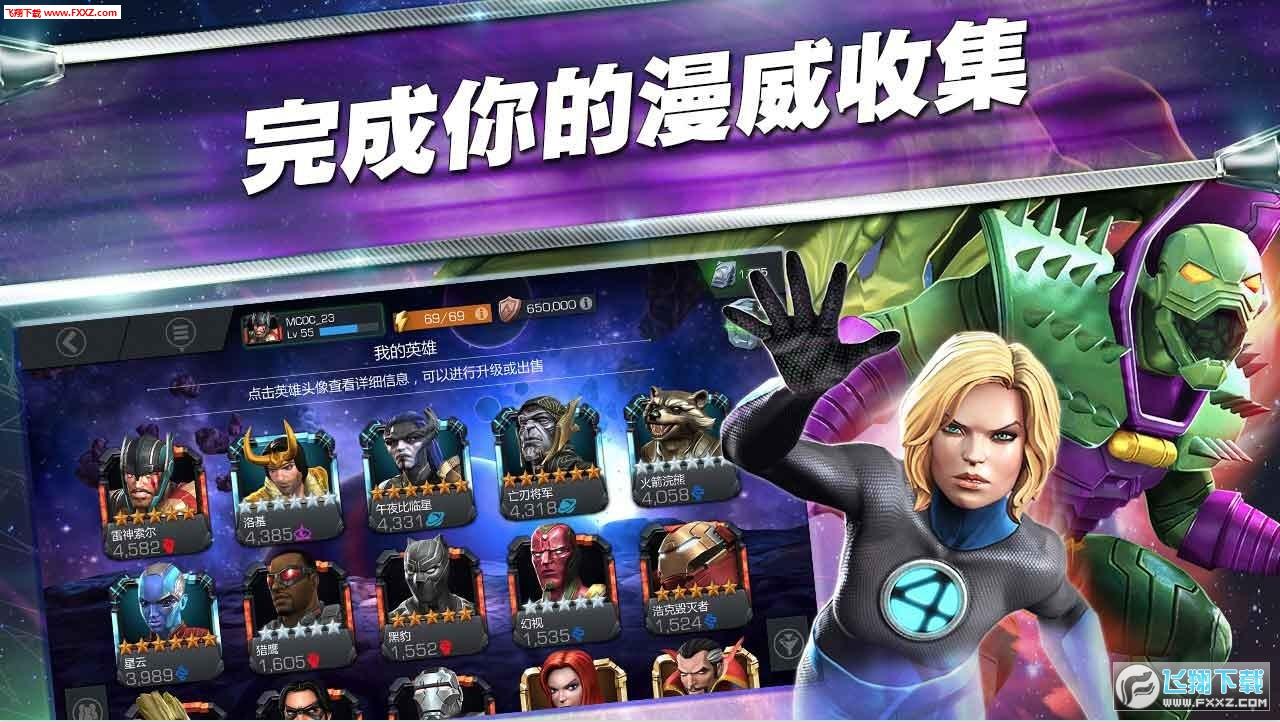 漫威超级争霸战安卓版24.3.1截图2