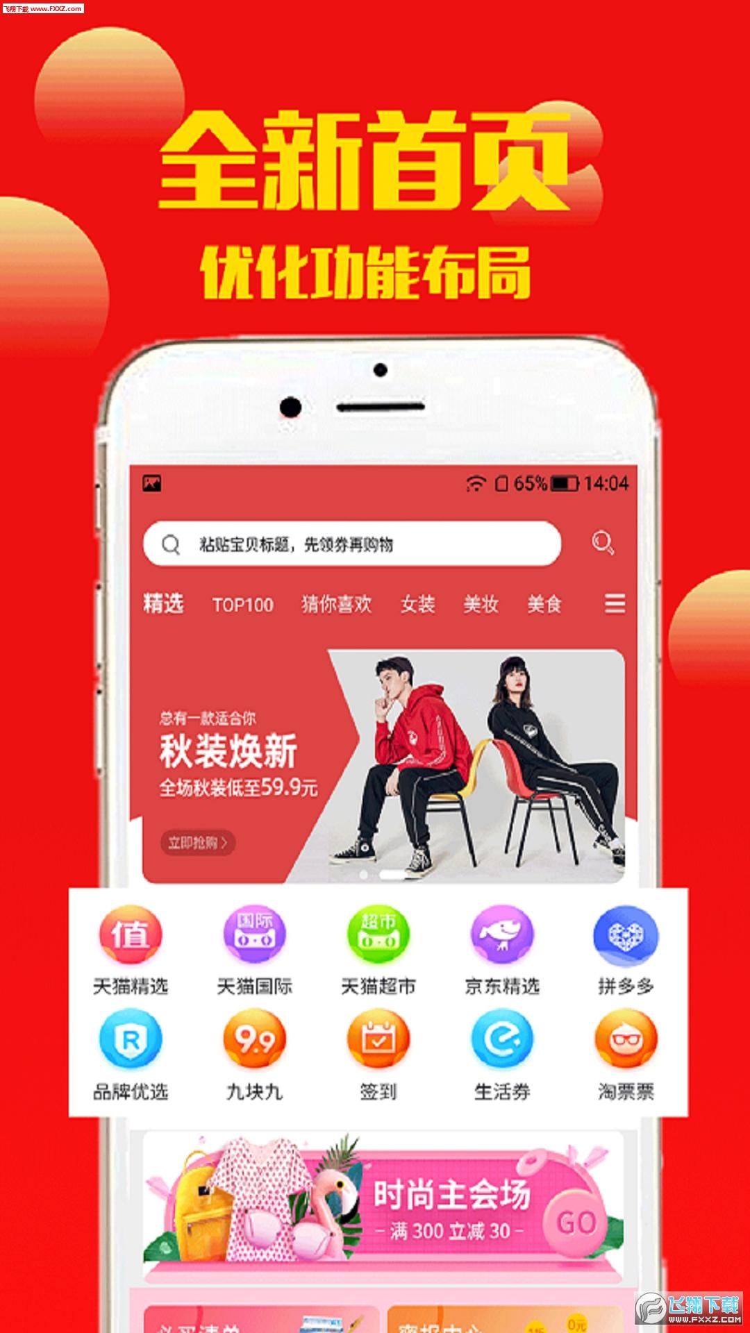象大叔app5.4.3截图0