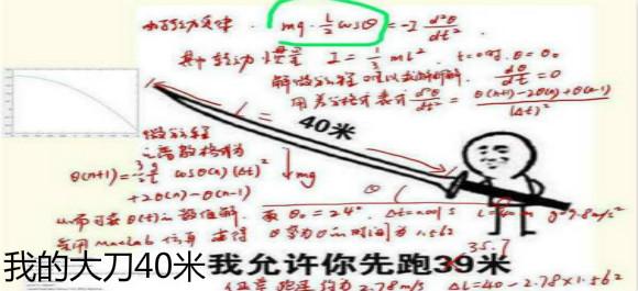 我的大刀40米_我的大刀40米安卓版_我的大刀40米手游