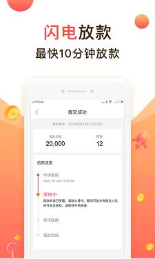 迷你贷吧app1.0截图2