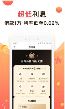 迷你贷吧app1.0截图0