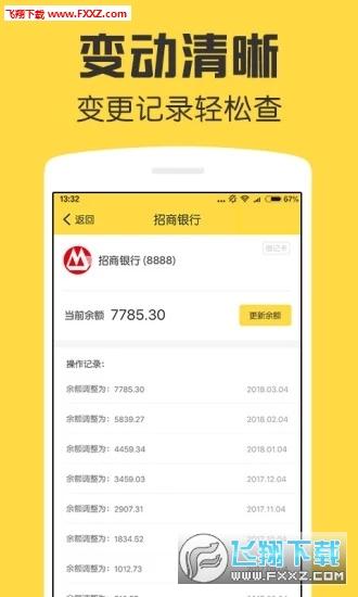 鲨鱼资产管家appv1.0.0截图0