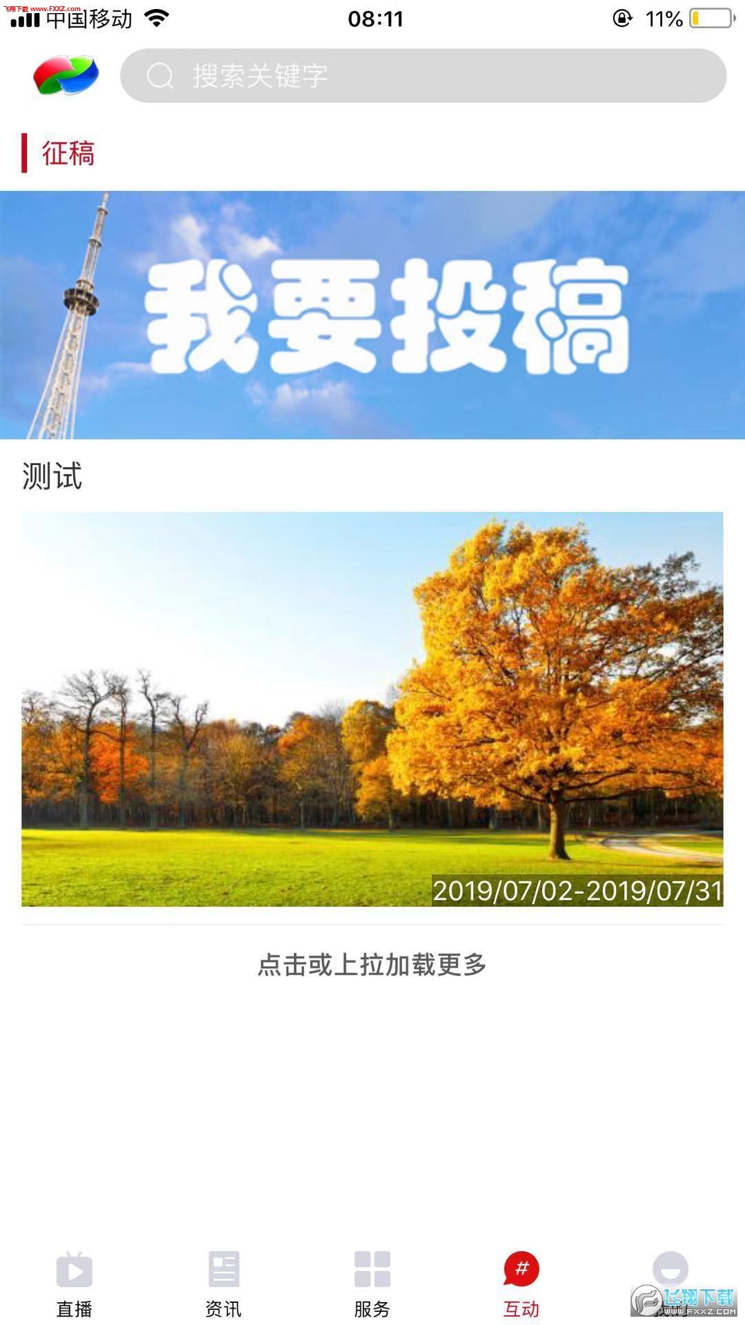 普宁通app安卓版2.0.8截图1