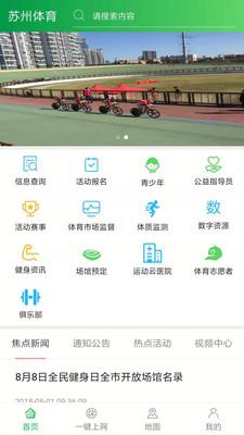 苏州体育统一平台v2.0.6截图2