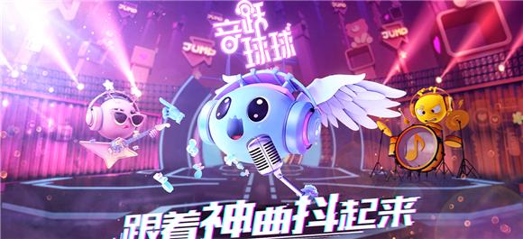 音跃球球游戏下载_音跃球球破解版_音跃球球抖音