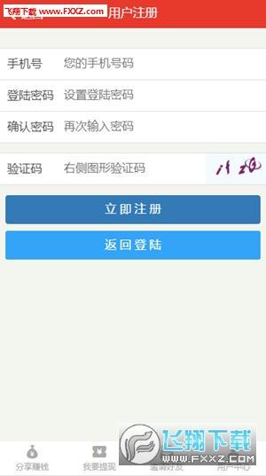 蝴蝶微享app安卓版1.0截图2