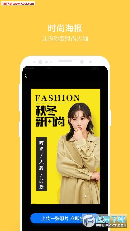 闪抠图app最新版1.0.0截图1