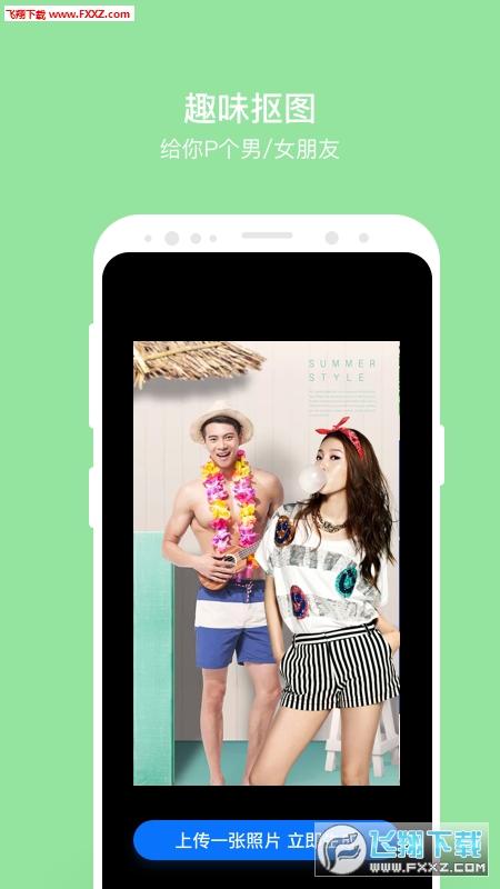 闪抠图app最新版1.0.0截图2