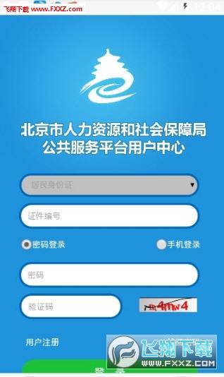 北京12333app1.2截图1