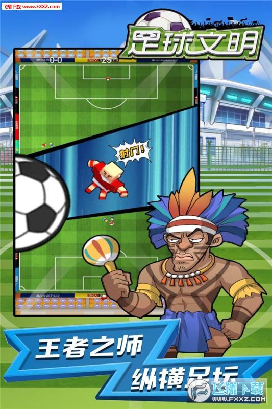 足球文明变态版v1.2.0截图2