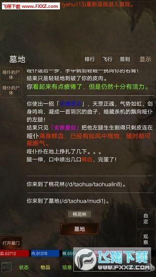 江湖豪客最新版1.0截图3