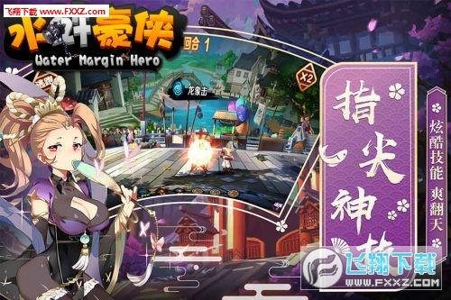 水浒豪侠高级vip版v1.0截图2