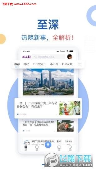 新花城app官方版v1.2.3最新版截图0