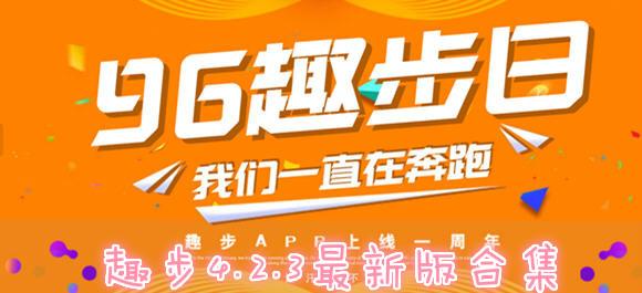 趣步4.2.3新版本_96趣步app官网_趣步app最新版下载