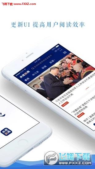 央视新闻app最新版v8.1.0截图1