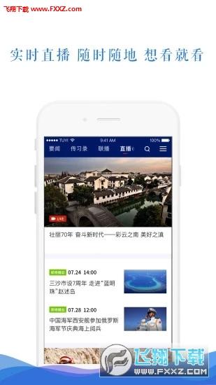 央视新闻app最新版v8.1.0截图2
