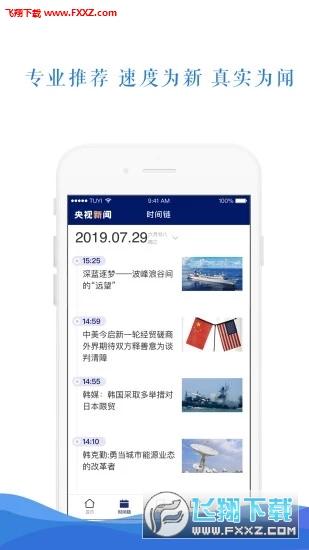 央视新闻app最新版v8.1.0截图3
