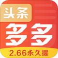 头条多多极速版app官方版1.0