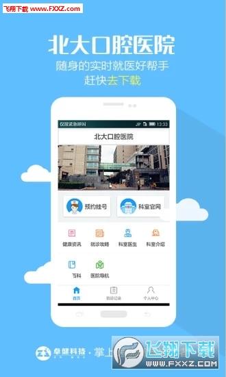 北大口腔医院app官方版v1.0.6截图0