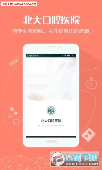 北大口腔医院app官方版v1.0.6截图1