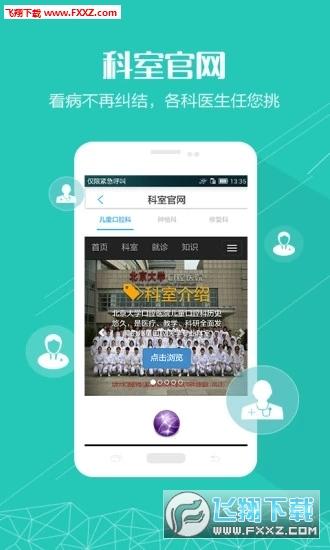 北大口腔医院app官方版v1.0.6截图2