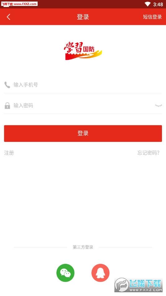 山东省学校国防教育网站登录入口1.0.1截图2