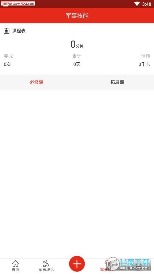山东省学校国防教育网站登录入口1.0.1截图0