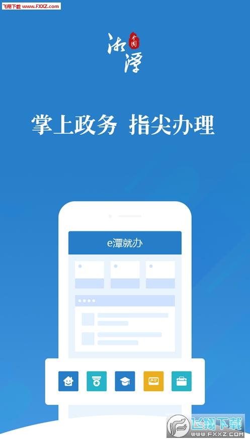 湘潭政务服务appv0.2.8截图0