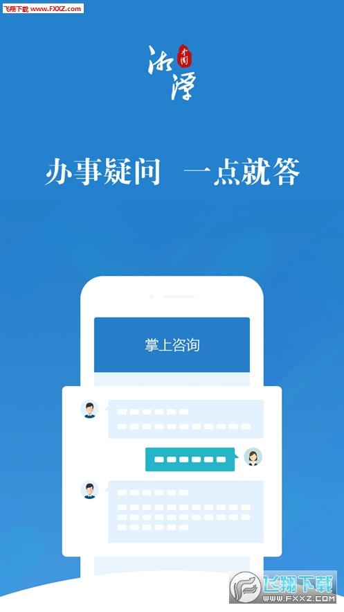 湘潭政务服务appv0.2.8截图1