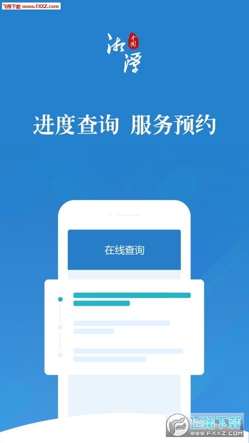 湘潭政务服务appv0.2.8截图2