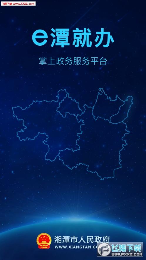 湘潭政务服务appv0.2.8截图3