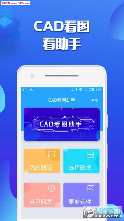 CAD看图助手app1.0.2截图0