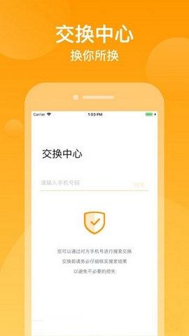 粒米步app最新版2.1.2截图2