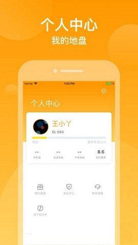 粒米步app最新版2.1.2截图1