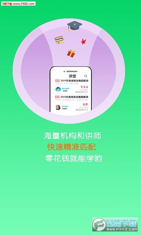 易状元讲堂app2.0.13截图0