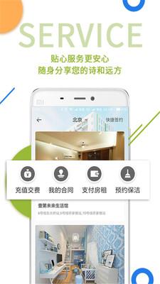 乐乎公寓app官方版3.1.1截图0