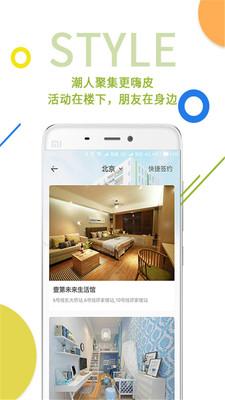 乐乎公寓app官方版3.1.1截图1
