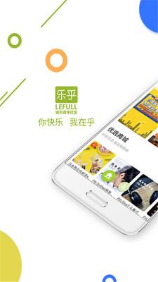 乐乎公寓app官方版3.1.1截图3
