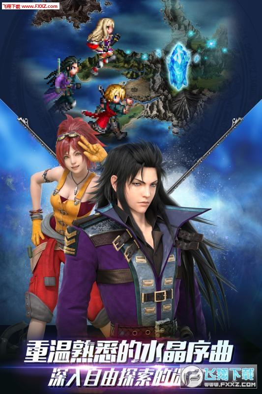 最终幻想勇气启示录九游版1.7.002截图0